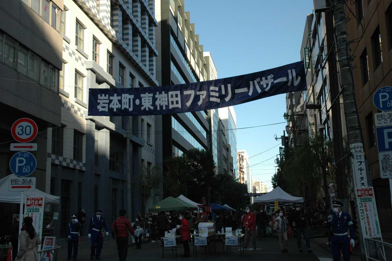 第82回ファミリーバザール第一週の開催の御礼…(つづく…)