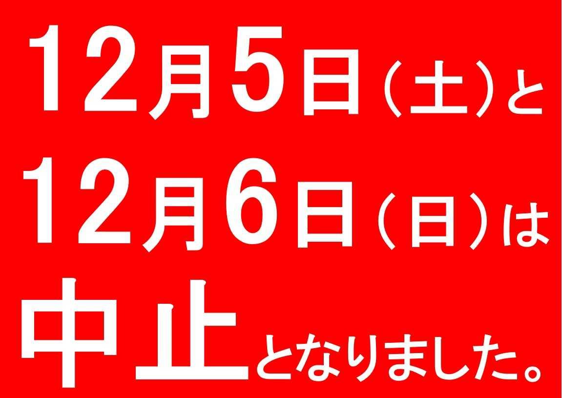 12月5日(土)・6日(日)は中止となりました…(つづく…)