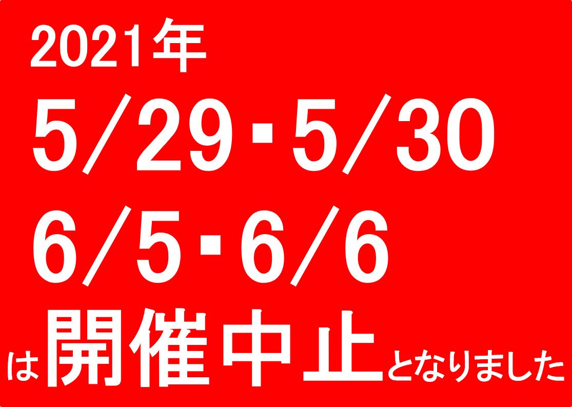5/29・5/30・6/5・6/6 岩本町・東神田ファミリーバザール中止のお知らせ…(つづく…)