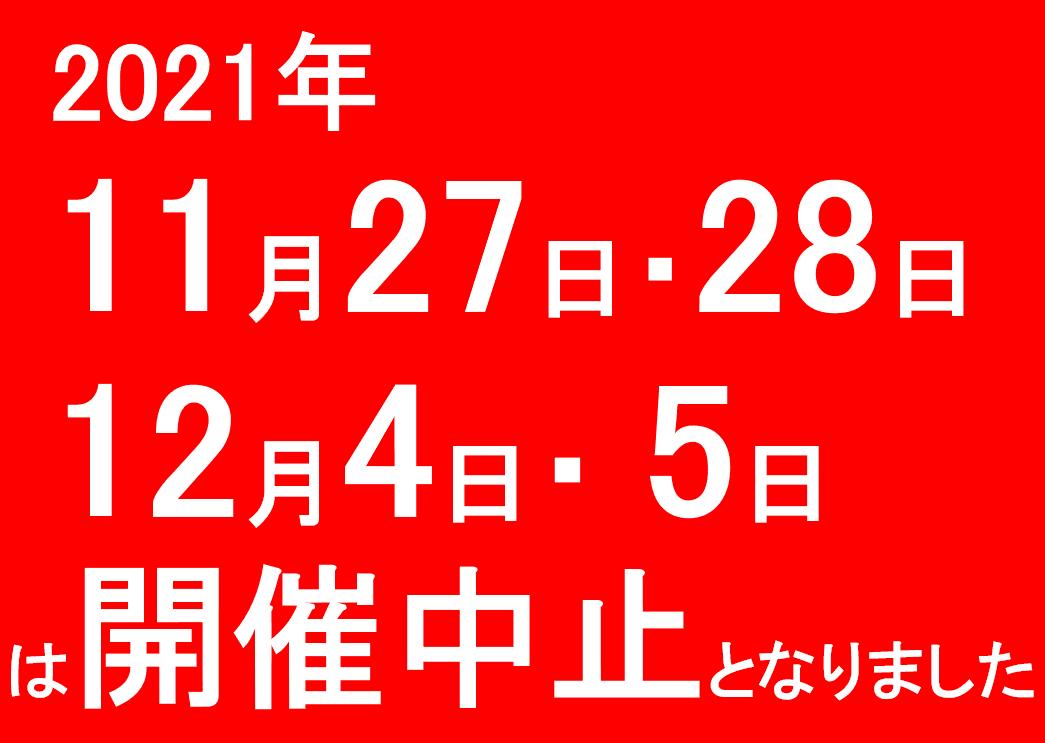 11/27・11/28・12/4・12/5 岩本町・東神田ファミリーバザール中止のお知らせ…(つづく…)