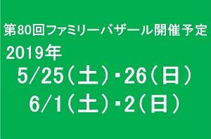 第80回ファミリーバザール開催予定日程