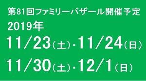 第81回ファミリーバザール開催予定日程