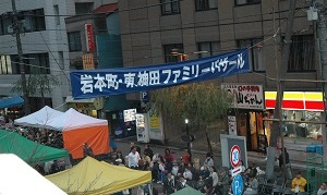 第81回ファミリーバザール 第1週目の様子