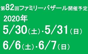 第82回ファミリーバザール開催予定日程