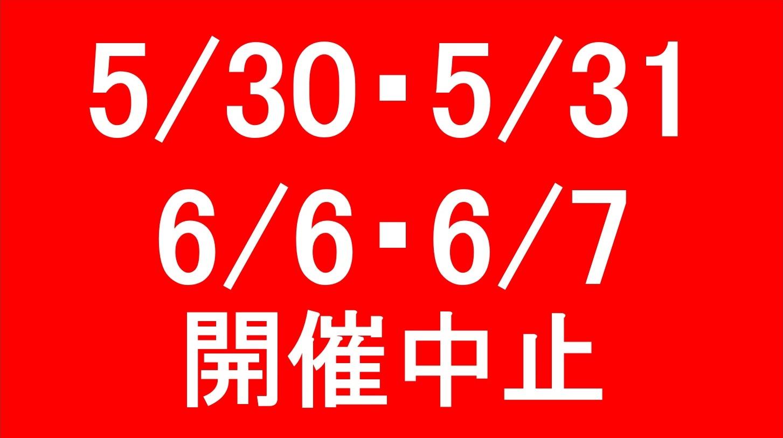 5/30・5/31・6/6・6/7 岩本町・東神田ファミリーバザール中止のお知らせ