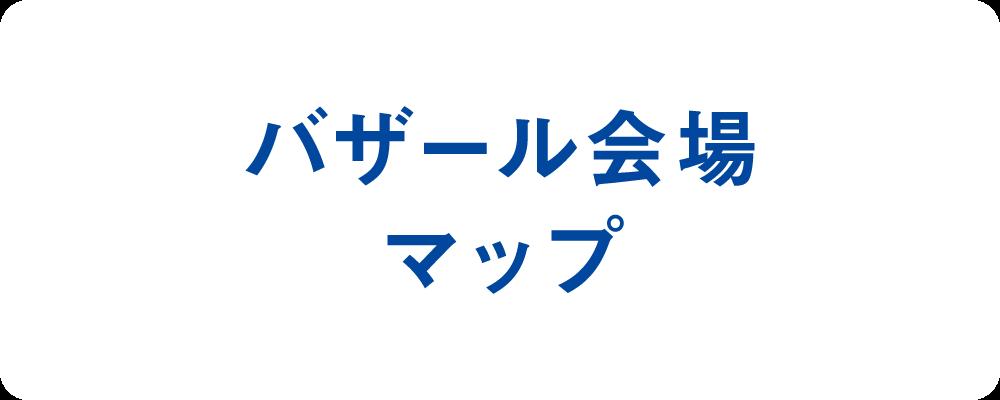 バザール会場マップ