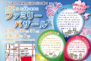 第72回岩本町・東神田ファミリーバザール