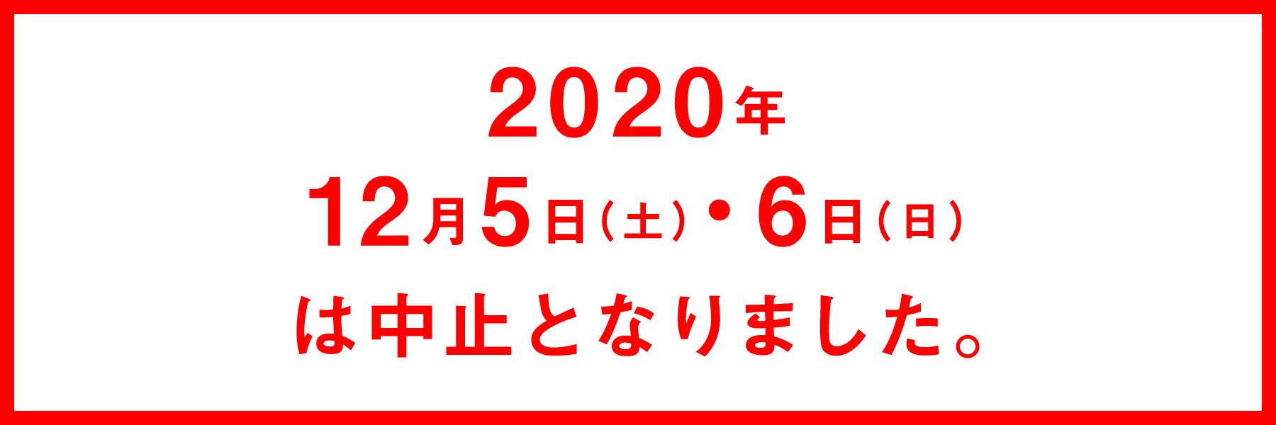 2020年12月5日(土)・6日(日)は中止となりました。