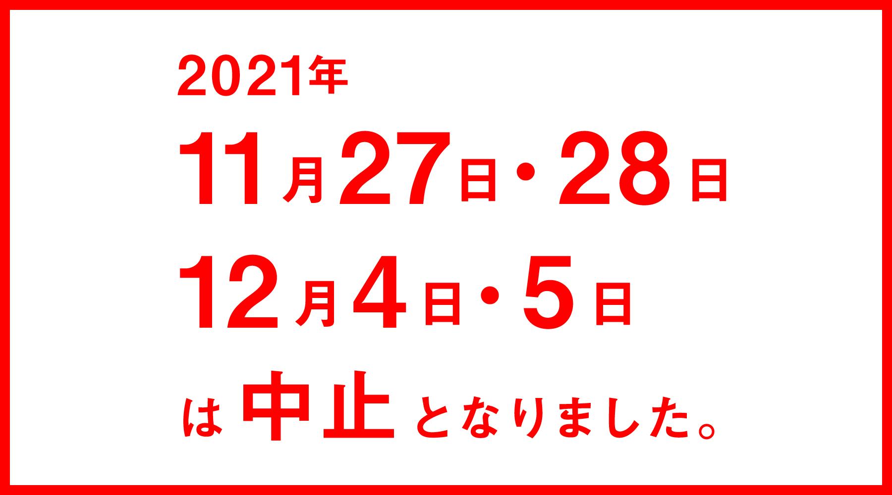 2021年5月29日(土)・30日(日)・6月5日(土)・6日(日)は中止となりました。