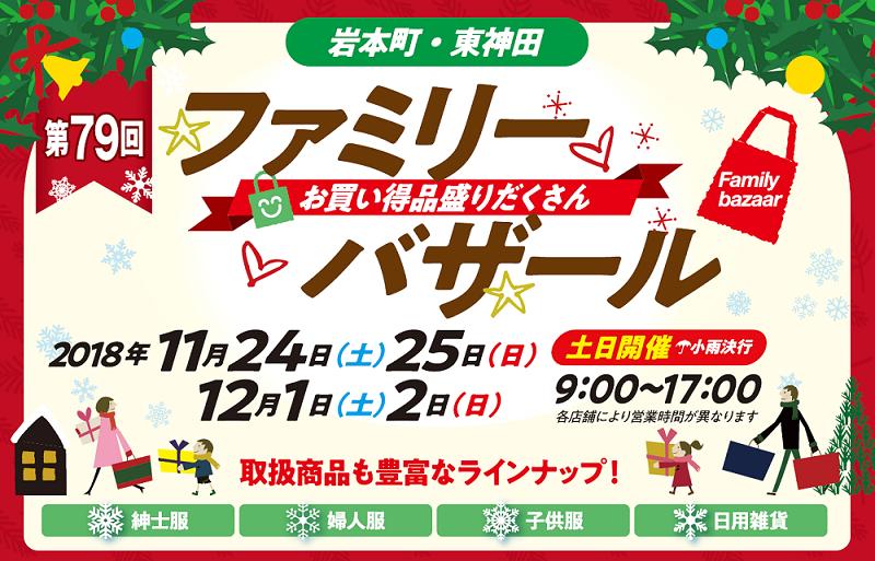 第77回岩本町・東神田ファミリーバザール