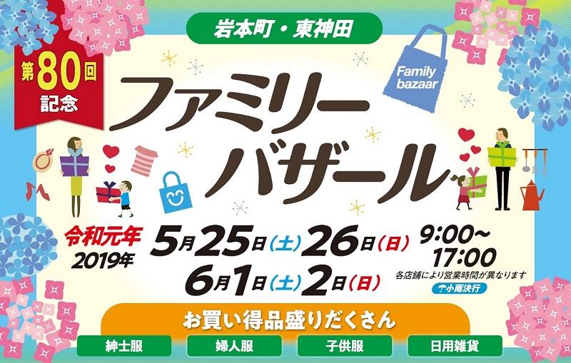 第80回岩本町・東神田ファミリーバザール