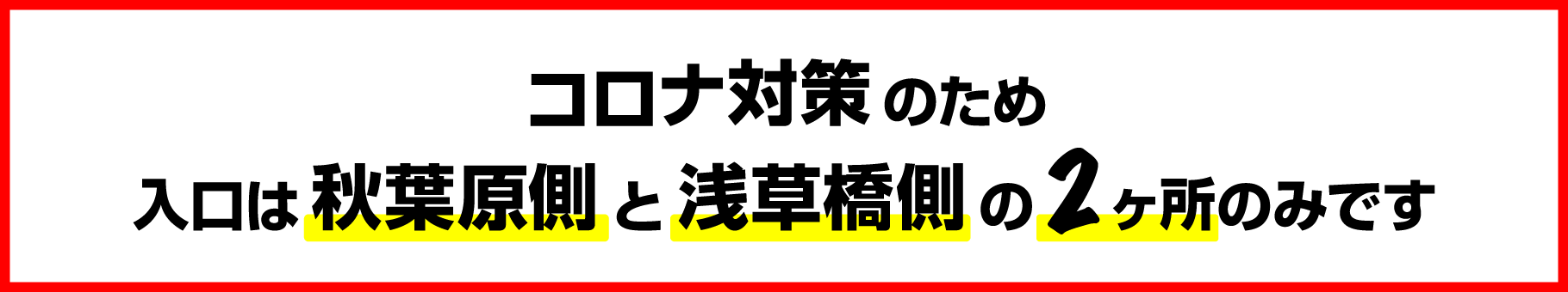 コロナ対策のため 入口は秋葉原側と浅草橋側の2ヶ所のみです