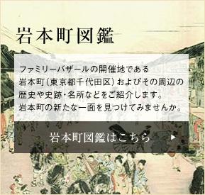 岩本町図鑑